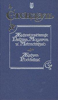 Жизнеописание Гайдна, Моцарта и Метастазио. Жизнь Россини