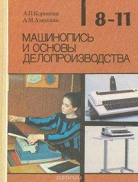 Машинопись и основы делопроизводства