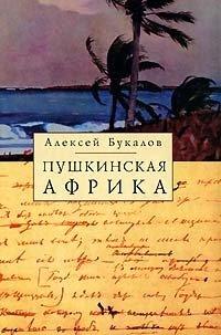 Пушкинская Африка