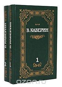 В. Каверин. Собрание сочинений в 2 томах (комплект)