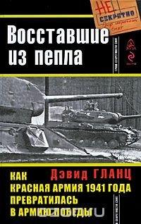 Восставшие из пепла. Как Красная Армия 1941 года превратилась в Армию Победы, Дэвид Гланц