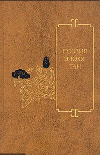 Поэзия эпохи Тан (VII —X вв.)