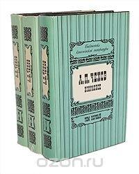 А. П. Чехов. Избранное (комплект из 3 книг)
