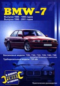 BMW-7. Бензиновые модели 728i, 730i, 732i, 735i, 740i, 750i (исключая 16-клапанные двигатели). Турбодизельные модели 725i. Выпуска 1986-1995 годов. Выпуска 1996-2001 годов. Практическое руков