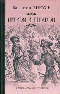 Пером и шпагой, Валентин Пикуль