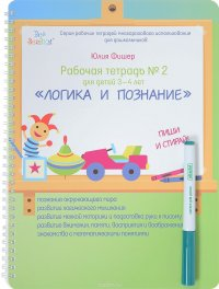 """Рабочая тетрадь №2 """"Логика и познание"""". Для детей 3-4 лет. Пиши и стирай (+ маркер)"""