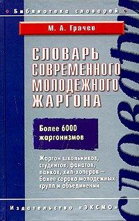 Словарь современного молодежного жаргона: Более 6000 жаргонизмов