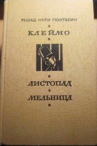 Гюнтекин Р.Н. Клеймо