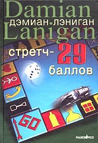 Стретч - 29 баллов, Дэмиан Лэниган