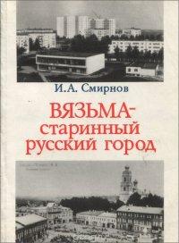 Вязьма - старинный русский город