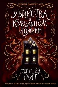 Убийства в кукольном домике