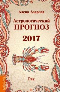 Астрологический прогноз 2017. Рак