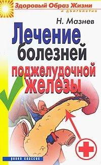 Лечение болезней поджелудочной железы