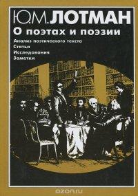 О поэтах и поэзии. Анализ поэтического текста. Статьи. Исследования. Заметки
