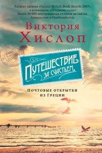 Путешествие за счастьем. Почтовые открытки из Греции, Хислоп Виктория