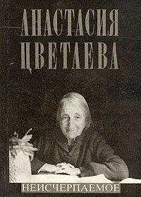 Анастасия Цветаева. Неисчерпаемое