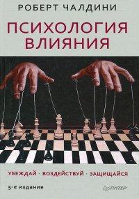 Психология влияния. Убеждай, воздействуй, защищайся. 5-е изд. Чалдини Р