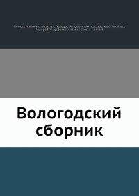 Вологодский сборник