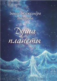 Душа планеты - Гюнай Александра Гейдарова