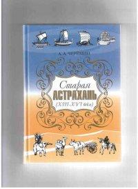 «Старая Астрахань (XIII-XVI века)»