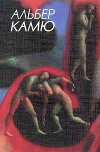 Альбер Камю. Собрание сочинений в пяти томах. Том 2