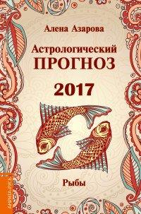 Астрологический прогноз 2017. Рыбы