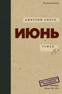 Июнь, Дмитрий Быков
