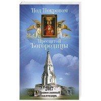 Под Покровом Пресвятой Богородицы. Православный календарь на 2017 год