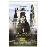Советы духовным чадам. Православный календарь на 2017 год, Схиигумен Савва