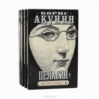 Пелагия (комплект из 4 книг)