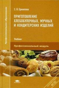 Приготовление хлебобулочных, мучных и кондитерских изделий. Учебник