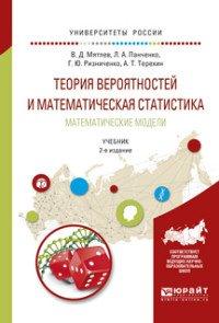Теория вероятностей и математическая статистика. Математические модели. Учебник