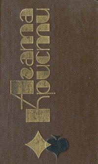 Агата Кристи. Избранные произведения. Вилла «Белый Конь»