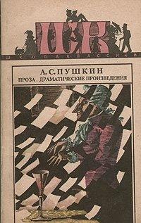 А. С. Пушкин. Проза. Драматические произведения