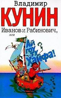 Иванов и Рабинович, или Ай гоу ту Хайфа!, Владимир Кунин