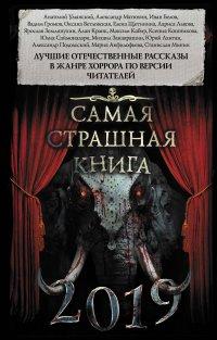 Самая страшная книга 2019, Кабир М.А.,Парфенов М. и др.
