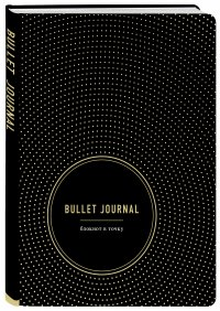 (2019)Bullet Journal. Блокнот в точку