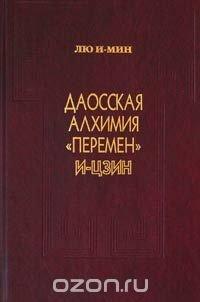 """Даосская алхимия """"Перемен"""" И-Цзин"""