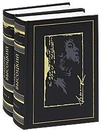 Владимир Высоцкий. Избранное (комплект из 2 книг)