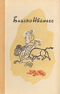 Бласко Ибаньес. Избранные произведения в трех томах. Том 2. Кровь и песок. Мертвые повелевают