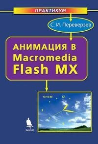 Анимация в Macromedia Flash МХ (+ CD-ROM)