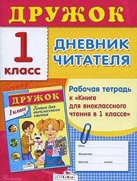 Дневник читателя. 1 класс. Рабочая тетрадь
