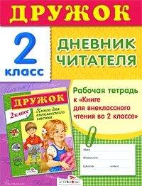 Дружок. Дневник читателя. 2 класс. Рабочая тетрадь