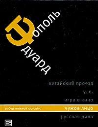 Эдуард Тополь. Собрание сочинений в 5 томах. Том 1. Чужое лицо