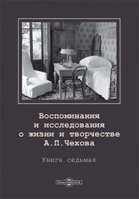 Воспоминания и исследования о жизни и творчестве А. П. Чехова