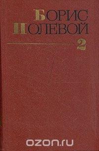 Борис Полевой. Собрание сочинений в девяти томах. Том 2, Борис Полевой