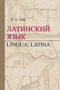 Латинский язык / Lingua Latina
