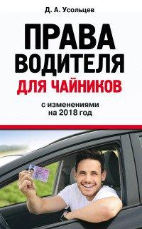 Права водителя для чайников. С изменениями  на 2018 год