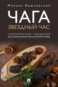 Чага: звездный час. Современные сведения об уникальном российском грибе