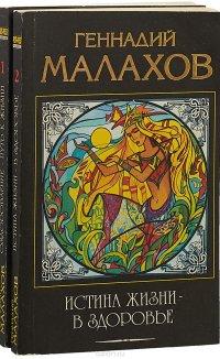 Геннадий Малахов (комплект из 2 книг)